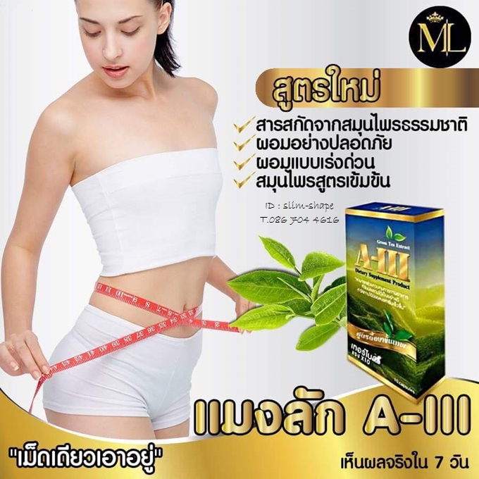AIII Green Tea Extract